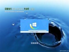 深度技术Ghost Win10x86 超纯专业版 V2019.01月(激活版)