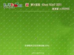 新萝卜家园GHOST Win7x86 安全纯净版2019.01(免激活)