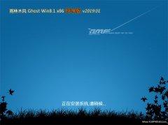 雨林木风Ghost Win8.1x86 完美纯净版V2019年01月(激活版)