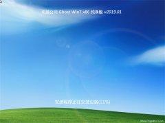 电脑公司GHOST WIN7x86 官方纯净版V201901(绝对激活)