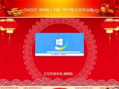 风林火山Ghost Win8x86位 2019元旦专业版(绝对激活)