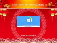电脑店GHOST Win7x64位 2019元旦旗舰版(自动激活)