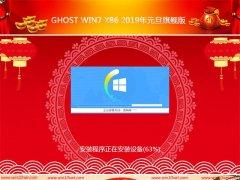 999宝藏网Ghost Win7 x86 2019元旦旗舰版(自动激活)