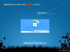 雨林木风GHOST Win7x86 好用旗舰版 V2019.02月(无需激活)