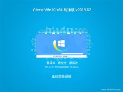 中关村Ghost Win10 x64 官方纯净版2019.02月(绝对激活)
