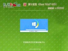 新萝卜家园GHOST WIN7 (X64) 快速旗舰版 2019.02月(自动激活)