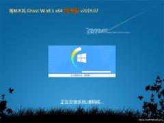 雨林木风Ghost Win8.1 X64位 快速纯净版2019V02(无需激活)