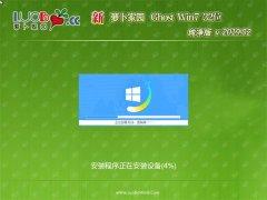 新萝卜家园GHOST Win7x86 最新纯净版2019.02月(无需激活)