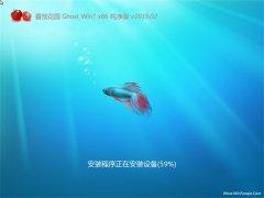 番茄花园GHOST Win7x86 经典纯净版V201902(无需激活)