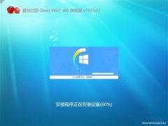 番茄花园GHOST Win7x86 官方旗舰版 V2019.02月(永久激活)