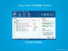 老九系统Ghost Win8.1x86 快速纯净版v2019年02月(无需激活)