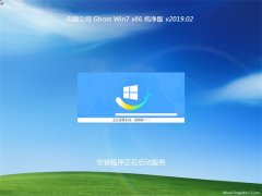 电脑公司GHOST WIN7x86 超纯纯净版V201902(无需激活)