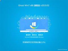 小白系统GHOST Win7x86 最新旗舰版 2019.02月(永久激活)