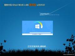 雨林木风Ghost Win8.1x86 全新装机版2019V02(永久激活)