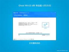 大番茄Ghost Win10x86 好用专业版 2019.02月(激活版)