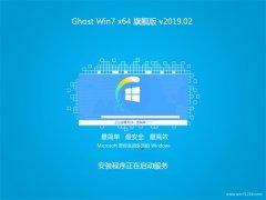 2345系统GHOST WIN7 64位 通用旗舰版 2019V02(自动激活)