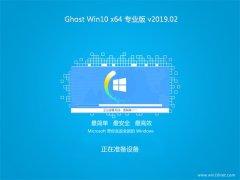 绿茶系统Ghost Win10 X64位 精选专业版 2019.02(激活版)