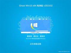中关村Ghost Win10 X64 经典纯净版v2019.02月(完美激活)