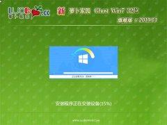 新萝卜家园GHOST Win7x86 快速旗舰版 V2019.03月(无需激活)
