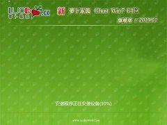 新萝卜家园GHOST WIN7 64位 万能旗舰版 v2019.03月(完美激活)