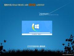 雨林木风Ghost Win8.1 (64位) 超纯装机版v201903(绝对激活)