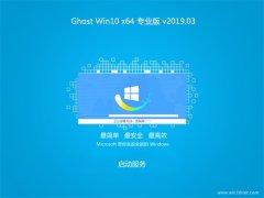 绿茶系统Ghost Win10 x64位 精选专业版 2019V03(永久激活)
