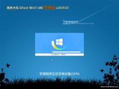 雨林木风GHOST Win7x86 家庭纯净版V201903(激活版)