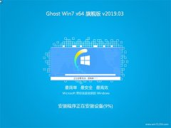 系统之家GHOST WIN7 (64位) 通用旗舰版 V2019.03月(免激活)