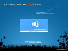 雨林木风Ghost Win8.1x86 推荐纯净版2019.03(自动激活)