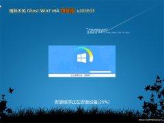 雨林木风GHOST WIN7 (X64) 万能旗舰版 v201903(绝对激活)