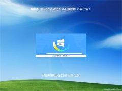 电脑公司GHOST WIN7 x64 稳定旗舰版2019.03月(绝对激活)