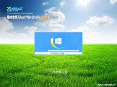 雨林木风Ghost Win10 x64位 稳定专业版 2019.03月(激活版)