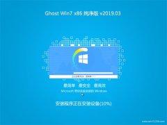 系统之家GHOST WIN7x86 全新纯净版2019.03(完美激活)