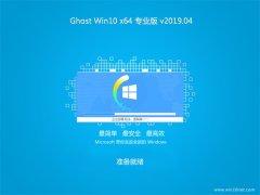 系统之家Ghost Win10 x64位 极速专业版 V2019年04月(激活版)