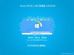系统之家Ghost Win8.1x86 好用纯净版v2019.04月(完美激活)