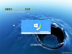 深度技术Ghost Win10x86 完美专业版 v201904(激活版)