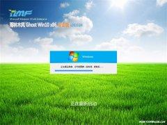 雨林木风Ghost Win10x86 好用专业版 v201904(免激活)