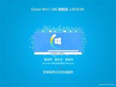 系统之家GHOST Win7x86 快速旗舰版 2019年04月(永久激活)