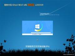 雨林木风GHOST Win7x86 最新旗舰版 2019v04(永久激活)