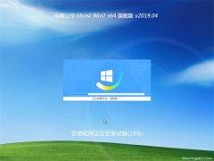 电脑公司GHOST WIN7 (X64) 电脑城旗舰版2019.04(激活版)