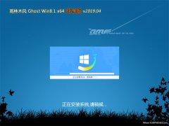 雨林木风Ghost Win8.1 X64位 电脑城纯净版2019.04月(无需激活)