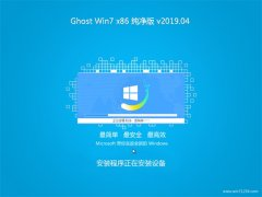 系统之家GHOST WIN7x86 安全纯净版V201904(无需激活)