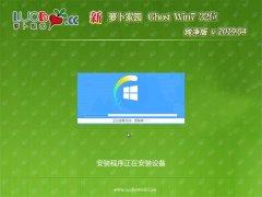 新萝卜家园GHOST Win7x86 经典纯净版v2019年04月(永久激活)