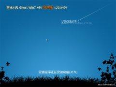 雨林木风GHOST WIN7 64位 特别纯净版V201904(绝对激活)