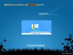 雨林木风Ghost Win8.1x86 好用纯净版v2019年04月(自动激活)