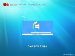 番茄花园GHOST Win7x86 电脑城旗舰版 v2019年04月(完美激活)