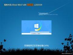 雨林木风GHOST WIN7 x64 经典旗舰版 v2019.04月(无需激活)
