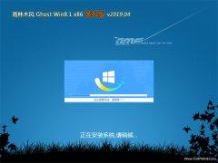 雨林木风Ghost Win8.1x86 全新装机版v2019年04月(免激活)