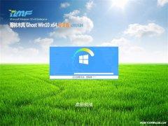 雨林木风Ghost Win10 (64位) 通用专业版 v2019.04(激活版)