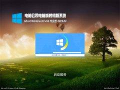 电脑公司Ghost Win10 x64 极速专业版 V2019年04月(永久激活)